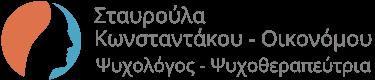 Σταυρούλα Κωνσταντάκου-Οικονόμου Ψυχολόγος - Ψυχοθεραπεύτρια